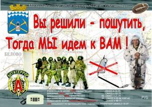 Плакаты антитеррористической направленности