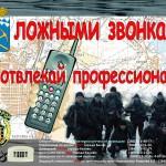 Plakaty antiterror (11)