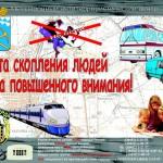 Plakaty antiterror (2)