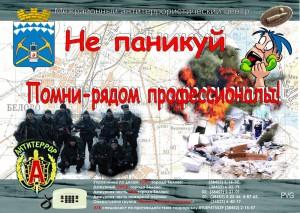 Plakaty antiterror