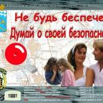 Plakaty antiterror (4)