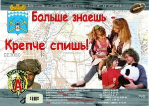 Plakaty antiterror (5)