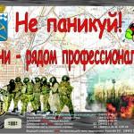 Plakaty antiterror (6)
