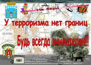 Plakaty antiterror (7)