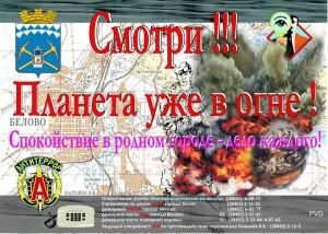 Plakaty antiterror (8)