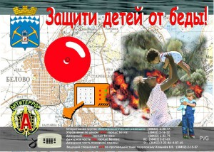 Plakaty antiterror (9)