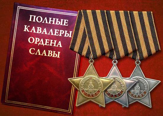 kavalery-ordena-slavu-dly-novosti