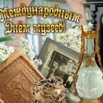 С Международным Днем музеев от Сарапульского музея - копия (1)