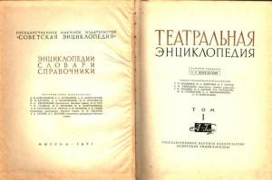 7. Театральная энциклопедия