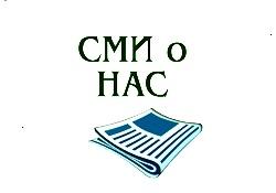 СМИ о НАС