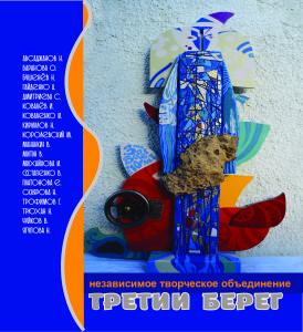 Новый 3-й БЕРЕГ-1