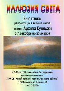 А.Куинджи афиша