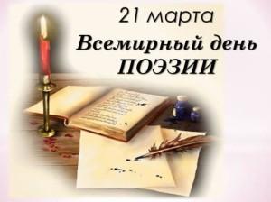 ДЕНЬ ПОЭЗИИ 2019-8