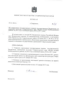 1. Приказ об утв. ГЗ 2015