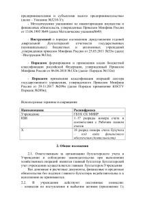 УП ГБУК СК МИИР(1) 2019год_003