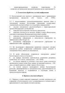 УП ГБУК СК МИИР(1) 2019год_004