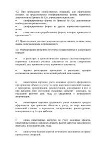 УП ГБУК СК МИИР(1) 2019год_005