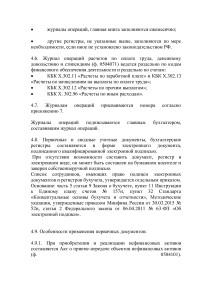 УП ГБУК СК МИИР(1) 2019год_006