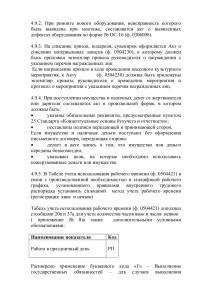 УП ГБУК СК МИИР(1) 2019год_007