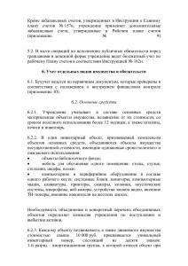 УП ГБУК СК МИИР(1) 2019год_009