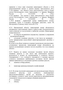 УП ГБУК СК МИИР(1) 2019год_010