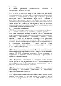 УП ГБУК СК МИИР(1) 2019год_011