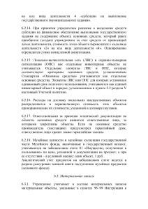 УП ГБУК СК МИИР(1) 2019год_012