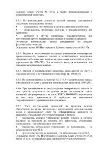 УП ГБУК СК МИИР(1) 2019год_013