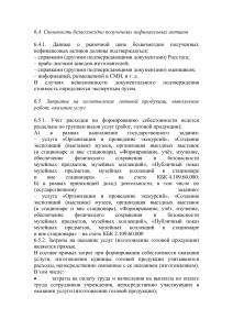 УП ГБУК СК МИИР(1) 2019год_014