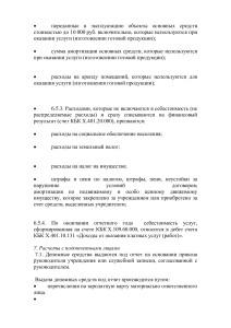 УП ГБУК СК МИИР(1) 2019год_015