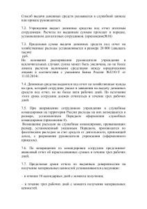 УП ГБУК СК МИИР(1) 2019год_016