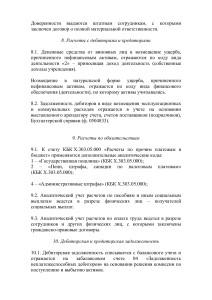 УП ГБУК СК МИИР(1) 2019год_017