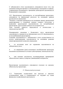 УП ГБУК СК МИИР(1) 2019год_018