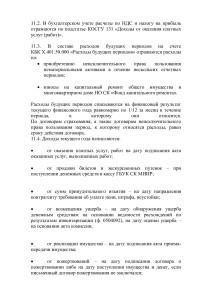 УП ГБУК СК МИИР(1) 2019год_019