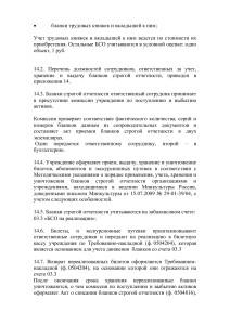 УП ГБУК СК МИИР(1) 2019год_021