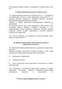УП ГБУК СК МИИР(1) 2019год_022