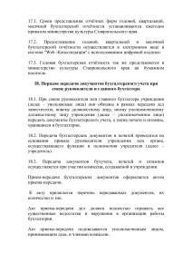 УП ГБУК СК МИИР(1) 2019год_023