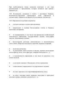 УП ГБУК СК МИИР(1) 2019год_024