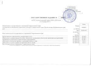 Утв. ГЗ 2017 г.титиул