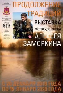 Афиша Заморкин готов