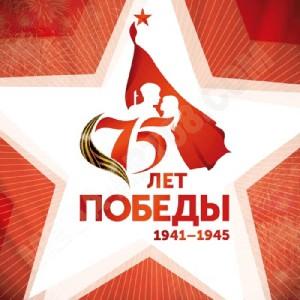 75-лет-Победы1
