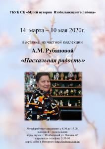 рубанова афиша