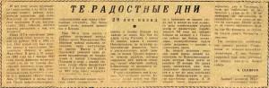 воспоминания Склярова АП